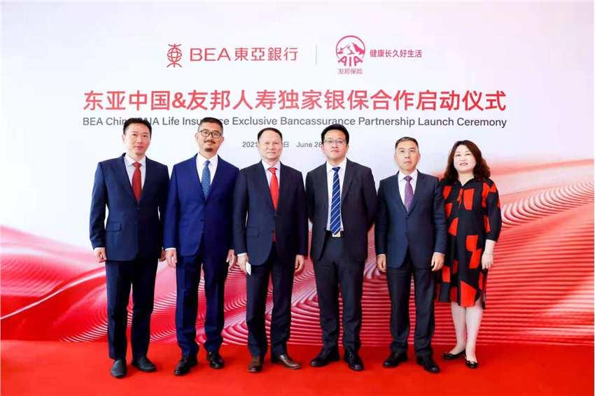 友邦人壽與東亞中國啟動15年獨家合作 探索銀保合作新模式