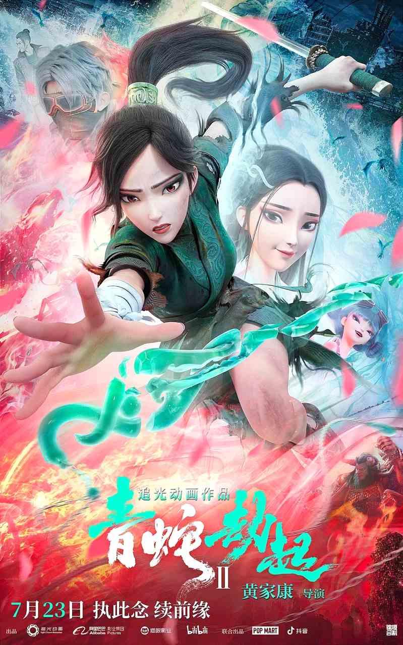 《【杏鑫在线注册】《白蛇2:青蛇劫起》上映 小青担纲大女主历劫》