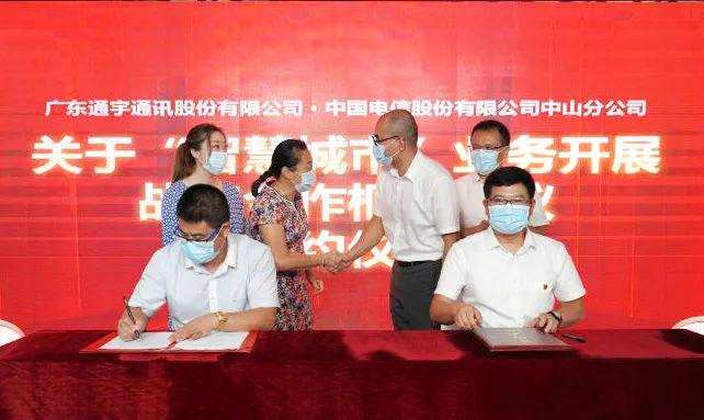 通宇通訊與中國電信中山分公司簽訂戰略合作協議