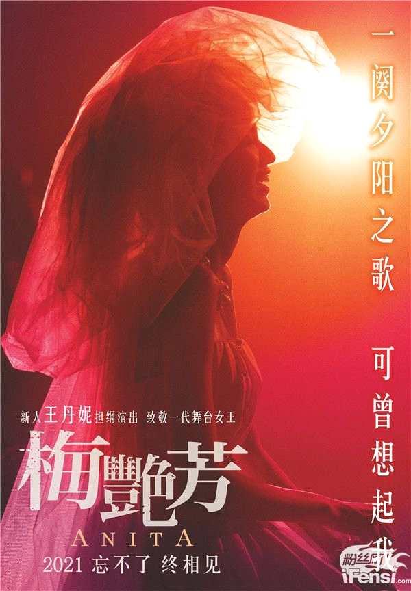 摩臣2平台电影《梅艳芳》新人演员王丹妮接受表演