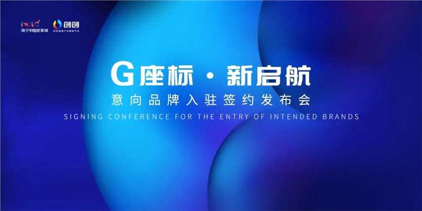 14家時裝企業強勢入駐G座標!搶抓軌道經濟發展新機遇