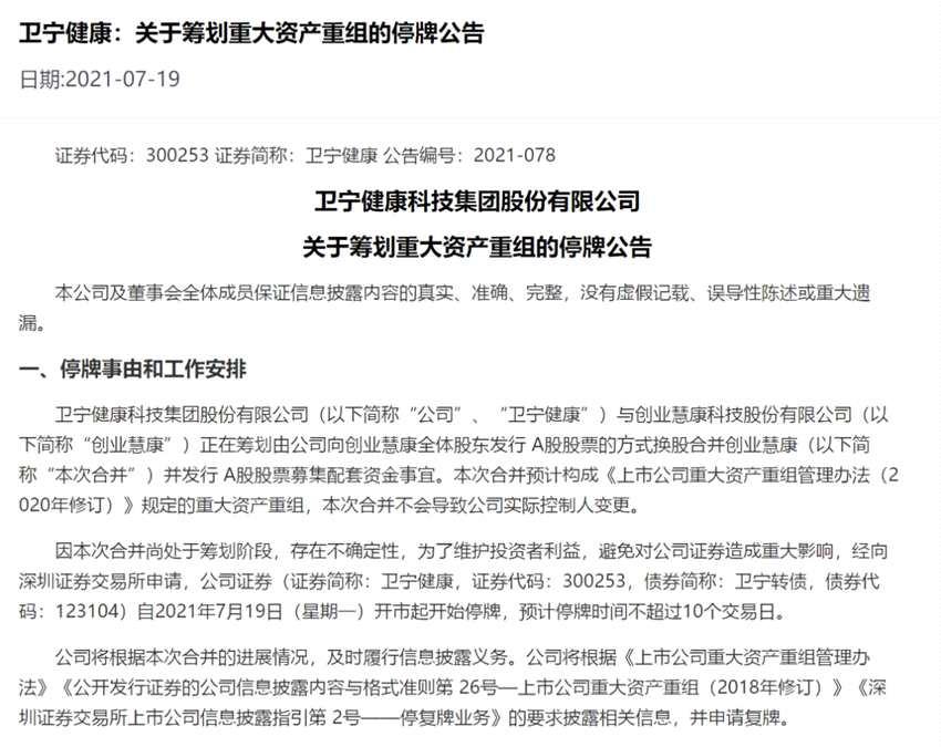 短短4天 兩家百億龍頭公司重組告吹!投資者:鬧著玩嗎