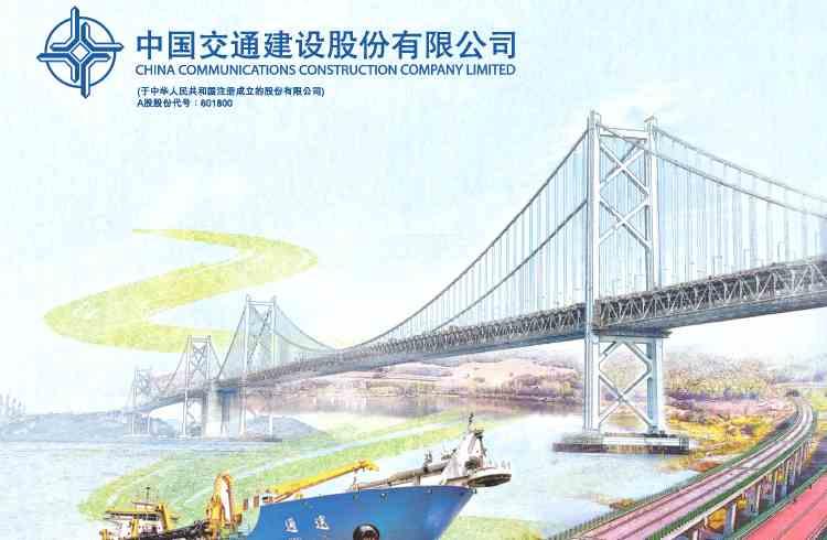 中國交通建設(01800.HK)成立項目公司 經營范圍將包括城市基礎設施等業務
