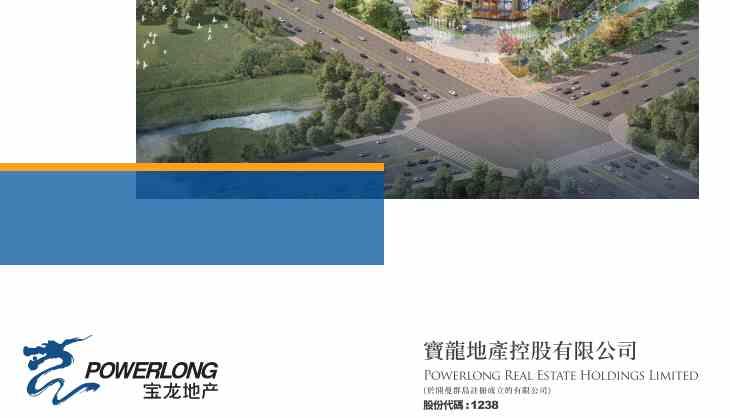 寶龍地產(01238.HK)訂2億美元的42個月定期雙幣三層貸款融資