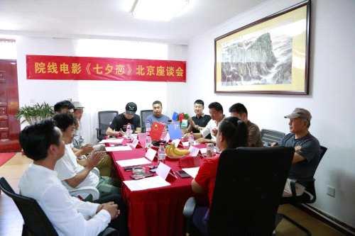 首部鄉村振興題材院線電影《七夕戀》北京座談會順利召開