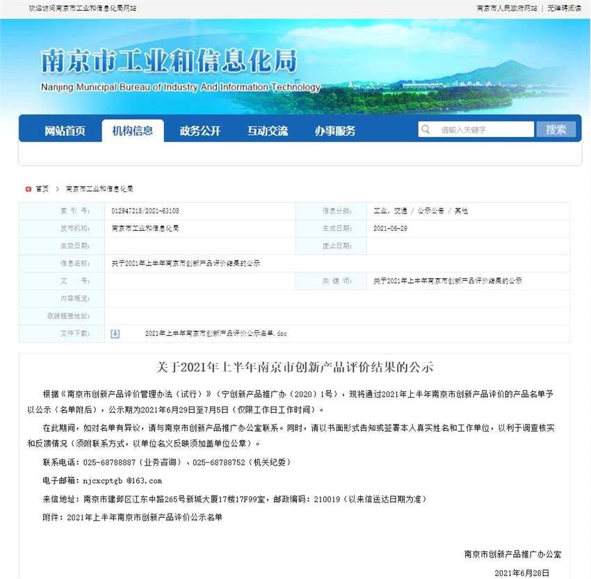 """越博動力純電動輕卡""""三合一""""電驅動系統成功入選2021上半年南京市創新產品"""