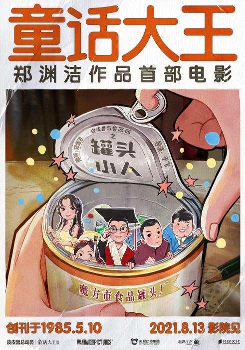 郑渊洁童话作品首登大银幕 有你的童年回忆吗?