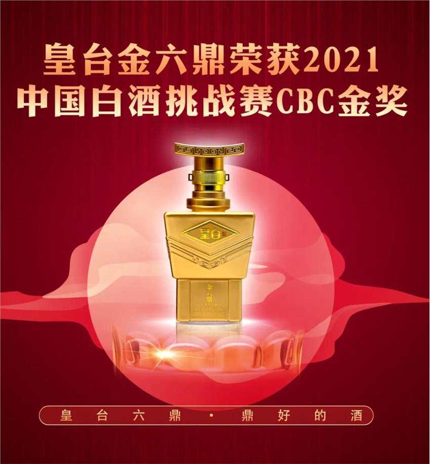 皇臺金六鼎榮獲2021中國白酒挑戰賽CBC金獎