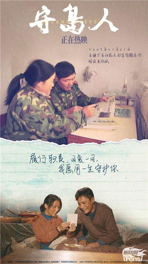 """摩臣2平台《守岛人》曝""""坚守一生""""版海报"""