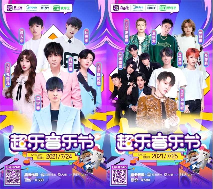 """摩臣2平台2021成都""""真快乐""""超乐音乐节玩法再升级 陪你ZAO燃盛夏"""
