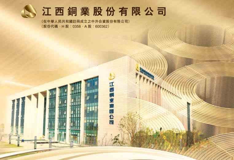 江銅(00358.HK)料半年盈利增3倍
