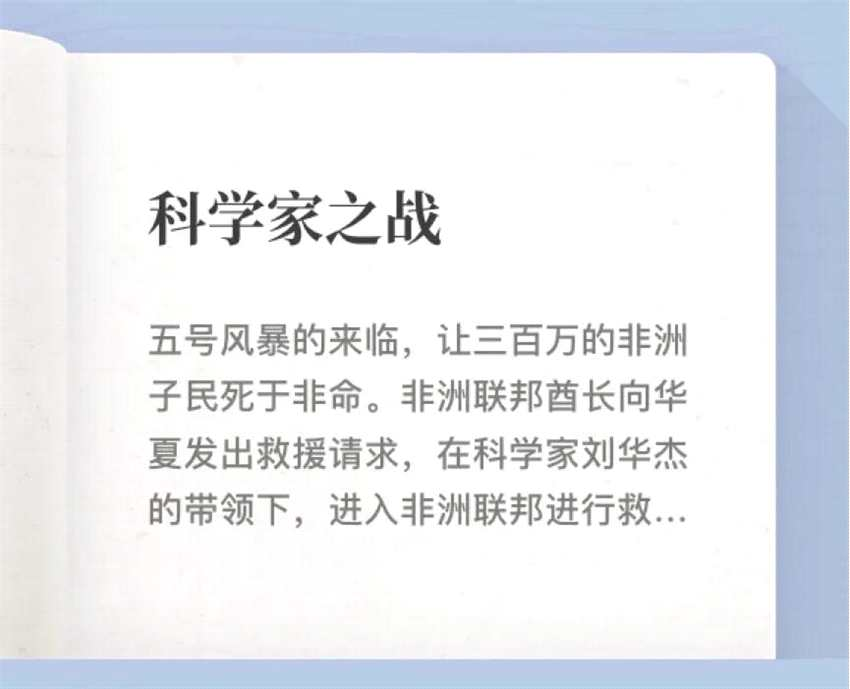摩臣2平台起点读书网正在连载小说作家江涵之的《古玩风云》《科学家