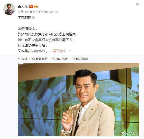 """《【杏鑫app注册】古天乐再发""""小作文"""" 思考行业现状坦言迎来转机》"""