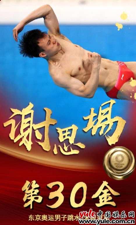 《【2号站注册地址】奥运会男子三米板跳水再获金银牌 中国队金牌数率先突破30金》