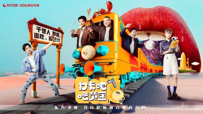摩臣2平台真人秀《打卡吧!吃货团》阵容曝光 除了吃还有啥?
