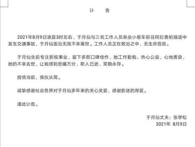 《【杏鑫在线娱乐注册】于月仙丈夫发讣告 于月仙丈夫是谁张学松个人资料》