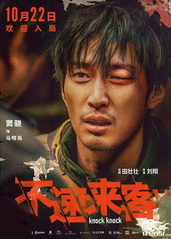 摩臣3平台电影《不速来客》发布角色海报