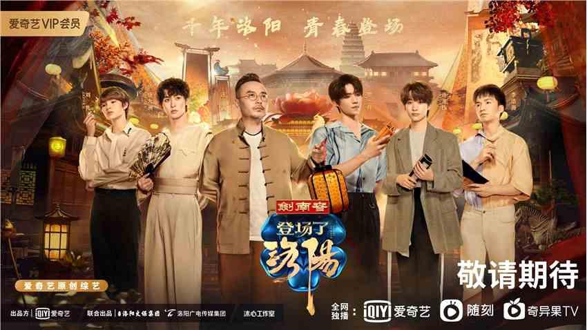 """摩臣3平台爱奇艺""""洛阳""""IP书写历史传统文化,综艺《登场了!洛阳》"""