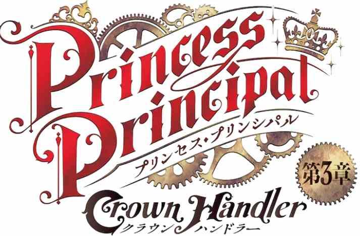 摩臣3平台谍战美少女《公主准则》动画电影二章上映 第3章确定制作