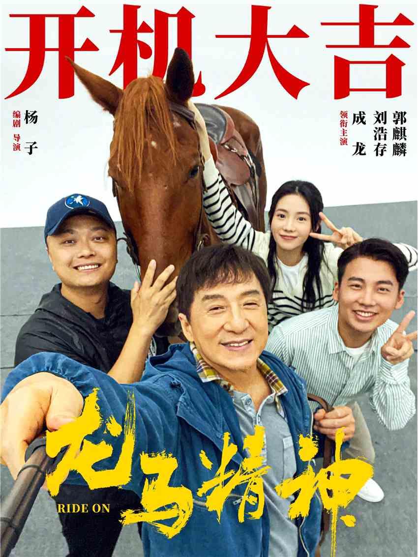 摩臣2平台动作喜剧《龙马精神》正式开机 成龙、郭麒麟、刘浩存领衔主演