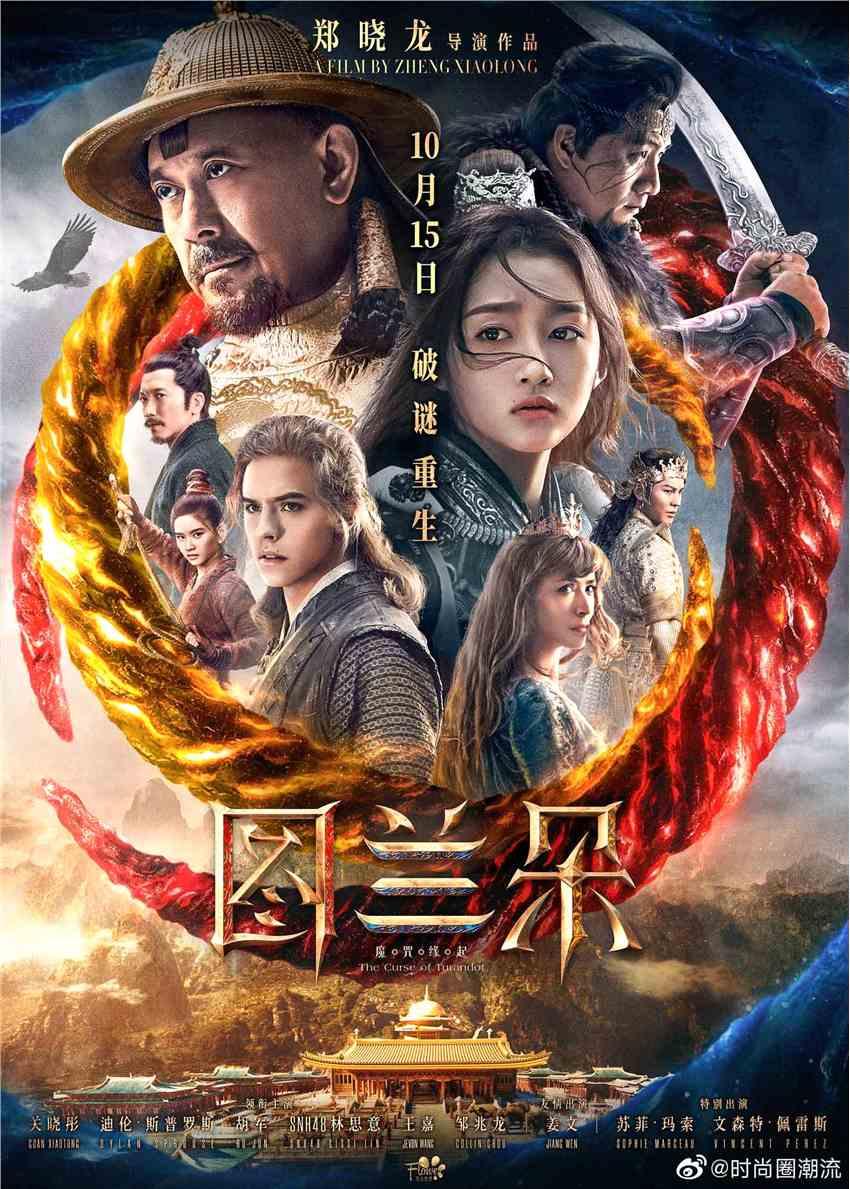 关晓彤《图兰朵:魔咒缘起》定档预告 10月15日上映