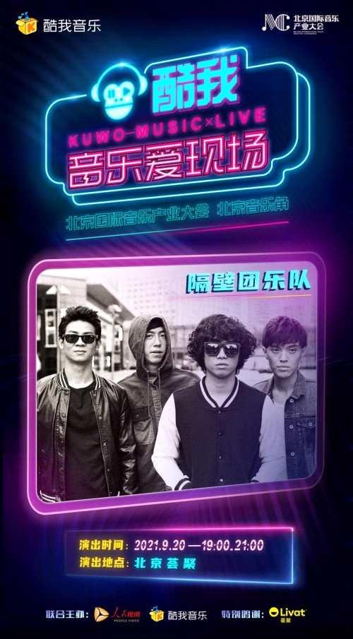 摩臣2平台北京国际音乐产业大会联手酷我音乐 高规格沉浸式现场音乐惹期待