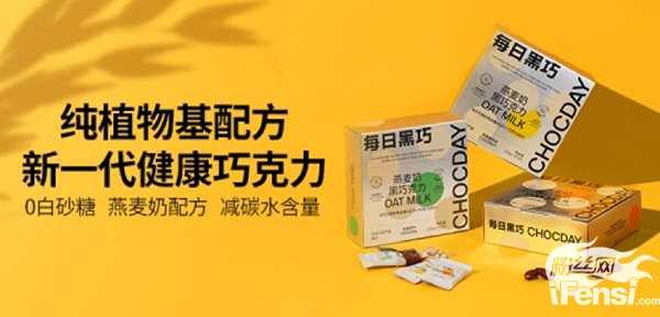摩臣3平台每日黑巧携手品牌全球代言人王一博