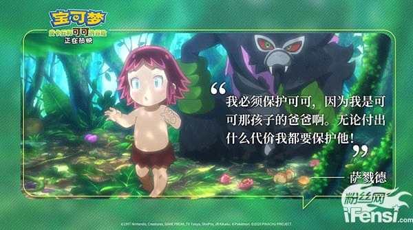 摩臣3平台《宝可梦:皮卡丘和可可的冒险》必看