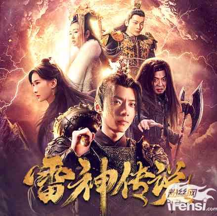 《【2号站注册首页】魔幻电影《雷神传说》于搜狐上线》