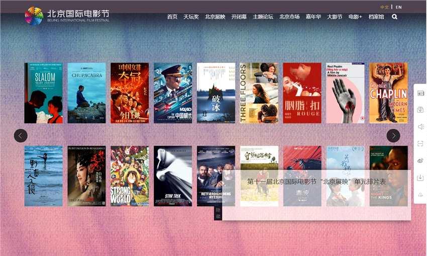摩臣2平台9秒售罄!北影节展映影片谁最抢手?