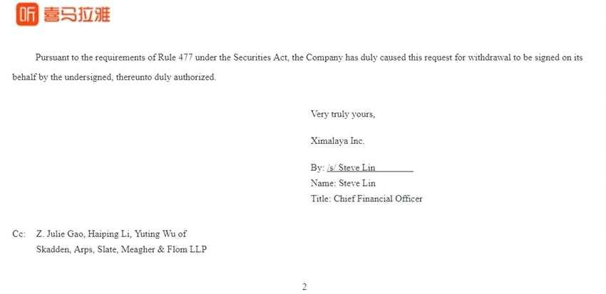 喜马拉雅撤回美股IPO计划