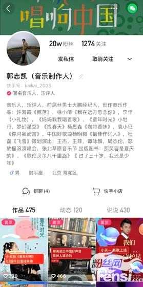 郭志凯在快手帮助普通人圆梦