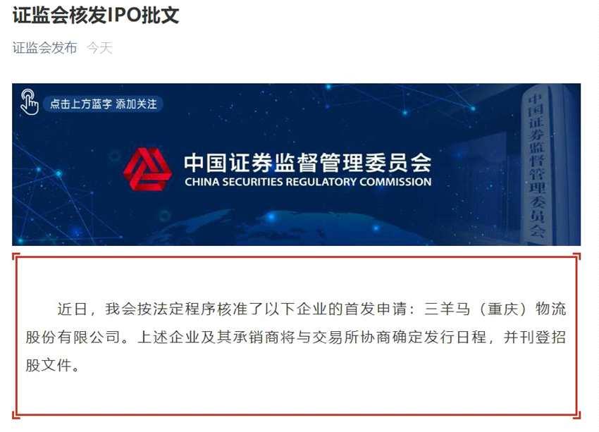 原新三板企业三羊马IPO已获证监会核准批文
