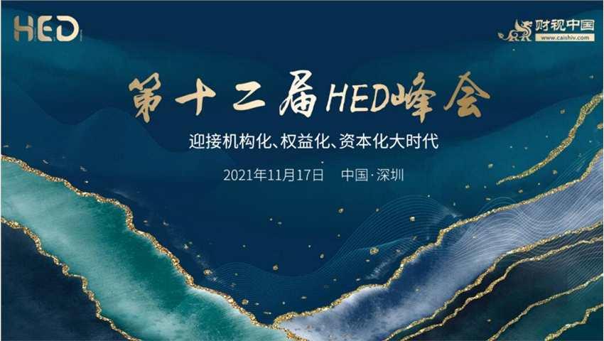 迎接机构化、权益化、资本化大时代——第十二届HED峰会11月深圳来袭