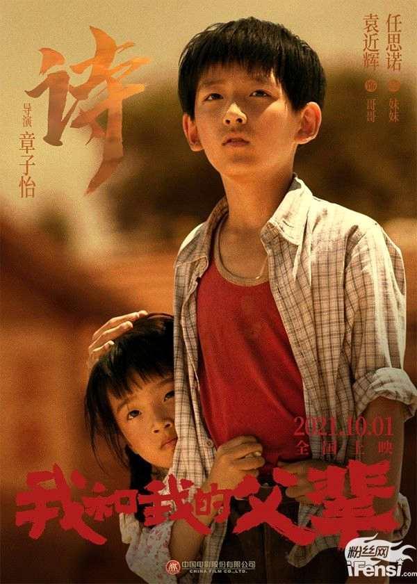 《【2号站娱乐集团】章子怡《我和我的父辈》之《诗》曝阵容》