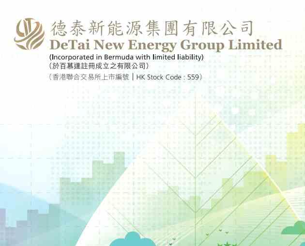 德泰新能源集团(00559.HK)年度亏损净额预期减少