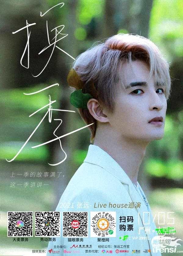 摩臣2平台张 远「换 季」2021 Live house巡演-广州站