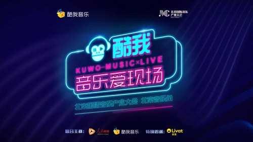 北京国际音乐产业大会联手酷我音乐 高规格沉浸式现场音乐惹期待