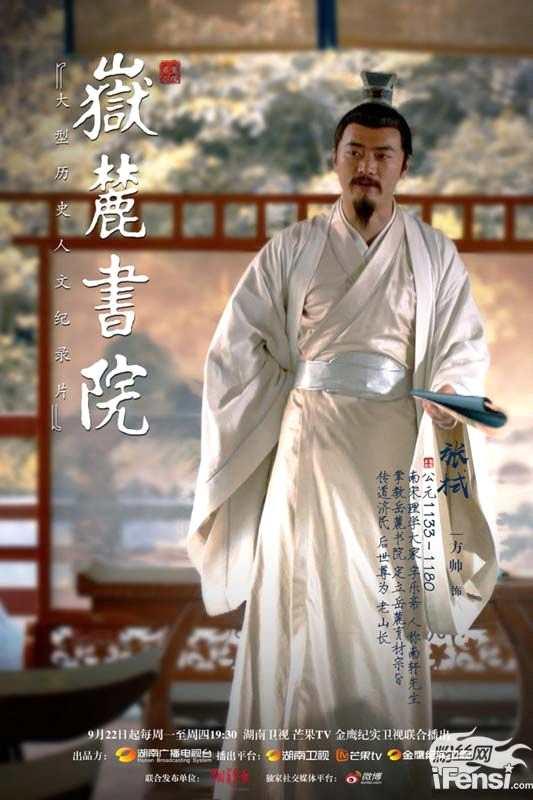 摩臣3平台湖南卫视今晚《岳麓书院》开播