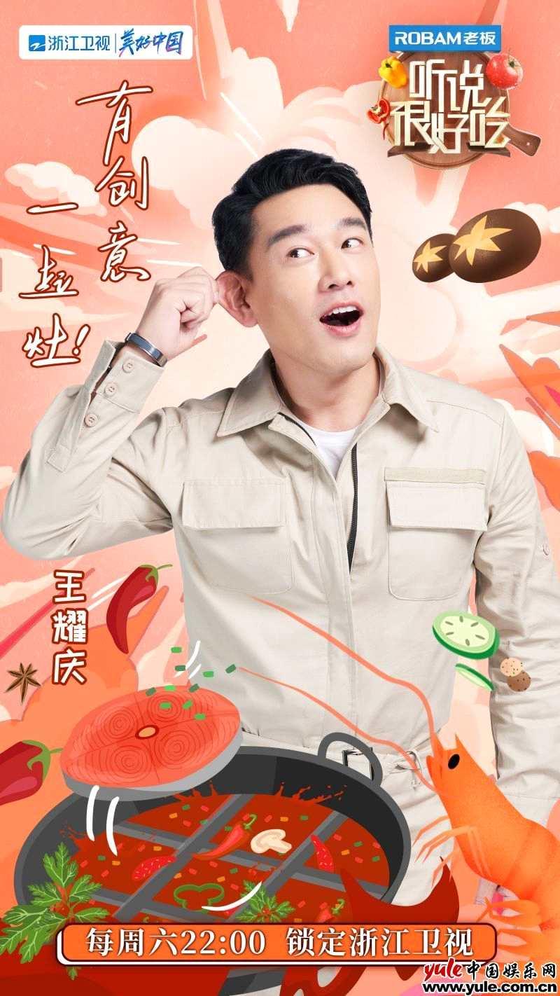 摩臣3平台王耀庆登大湾区中秋电影音乐晚会 综艺热播霸榜多条热搜