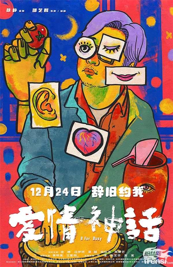 摩臣3平台《爱情神话》首发预告定档12.24