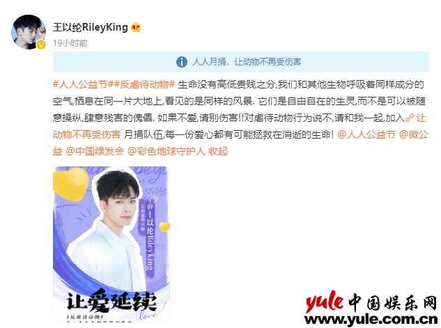 《【杏鑫娱乐平台怎么注册】王以纶获公益宣传大使称号 爱心呼吁反虐待动物》