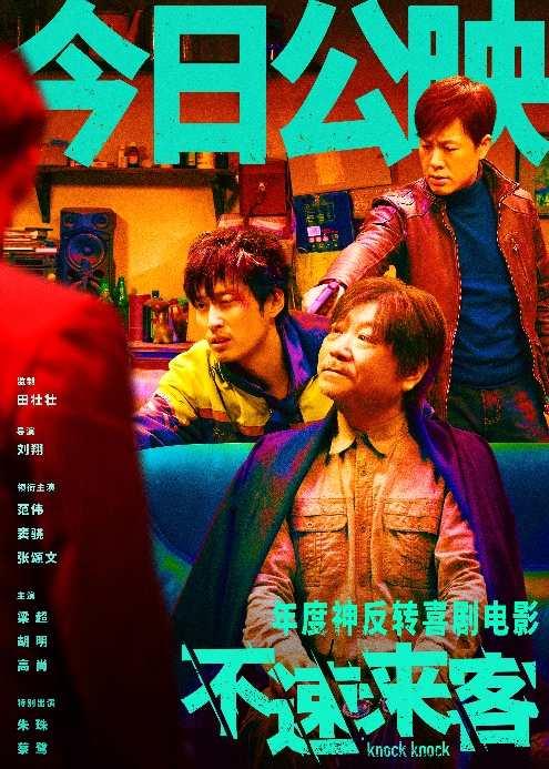 由范伟、窦骁等主演的年度喜剧电影《不速来客》今日上映