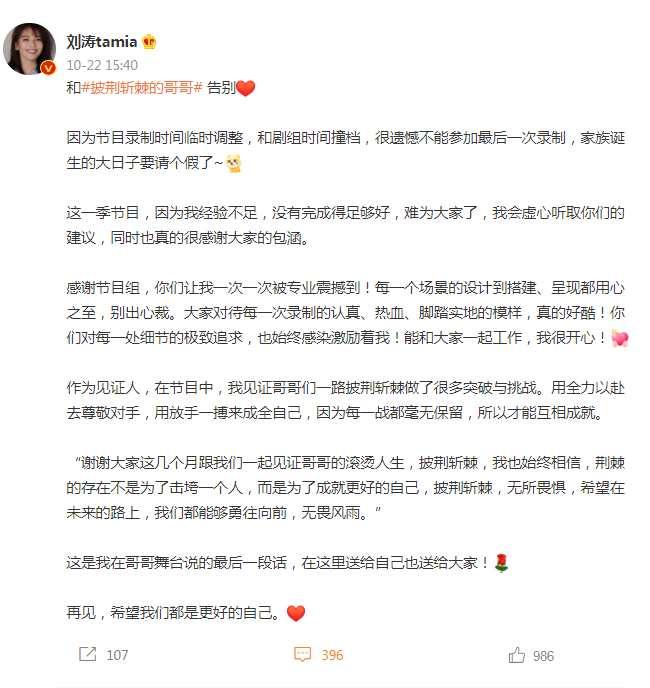 因档期原因 刘涛发长文告别《披荆斩棘的哥哥》