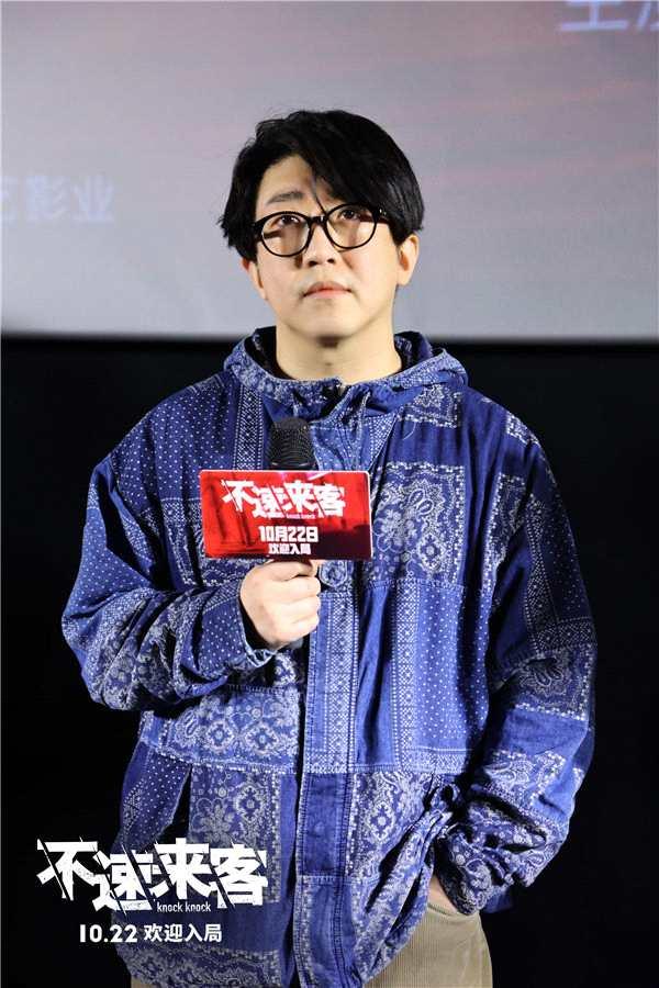 摩臣2平台电影《不速来客》首映