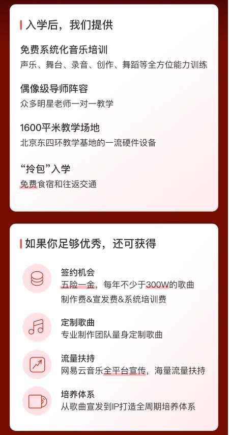 """摩臣2平台网易云音乐旗下""""音乐人训练班""""成立"""
