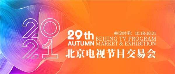 摩臣2平台第29届北京电视节目交易会开幕在即