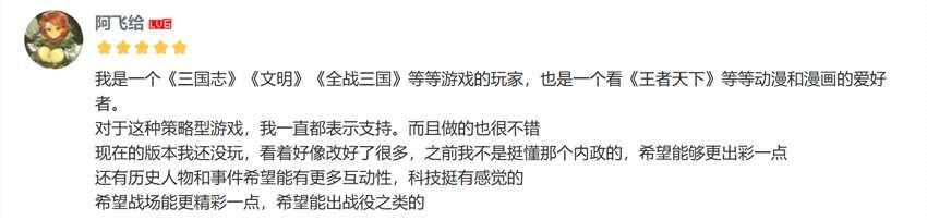 """摩臣3平台一款历史题材游戏的""""理想家""""?《无悔华夏》鉴赏家活动收"""