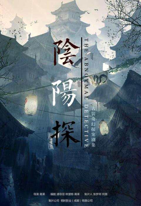 第五届平遥国际电影展举办 《阴阳探》入围剧集创投计划