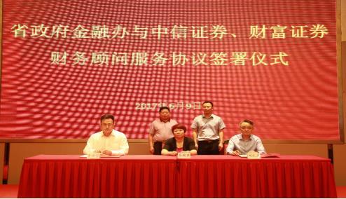财富证券与省政府金融办签署财务顾问服务协议